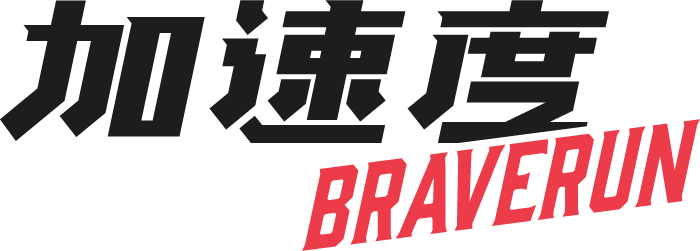 BraveRun 加速度跑步訓練營